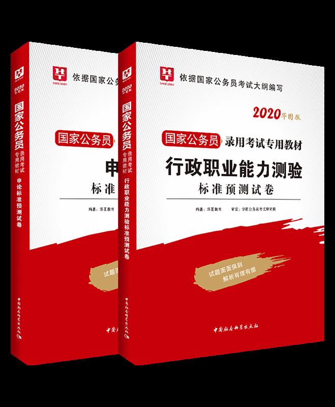 2020國家公務員標準預測試卷2本套