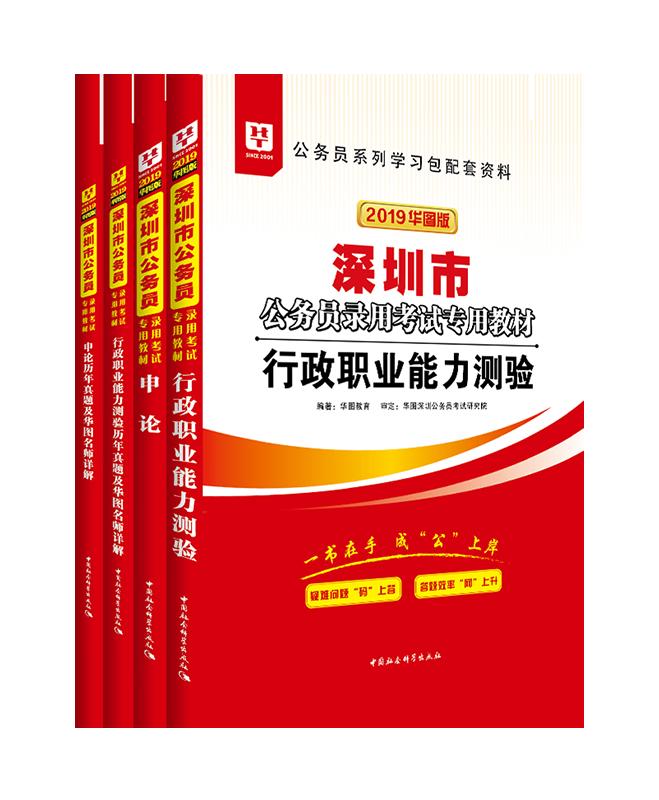 2019深圳公務員考試4本套
