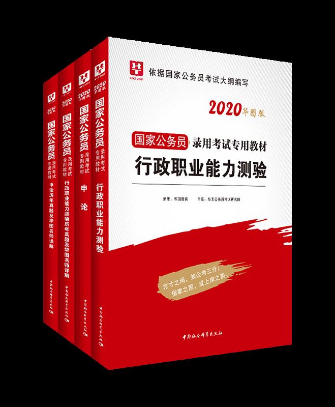 2020國家公務員考試用書4本套