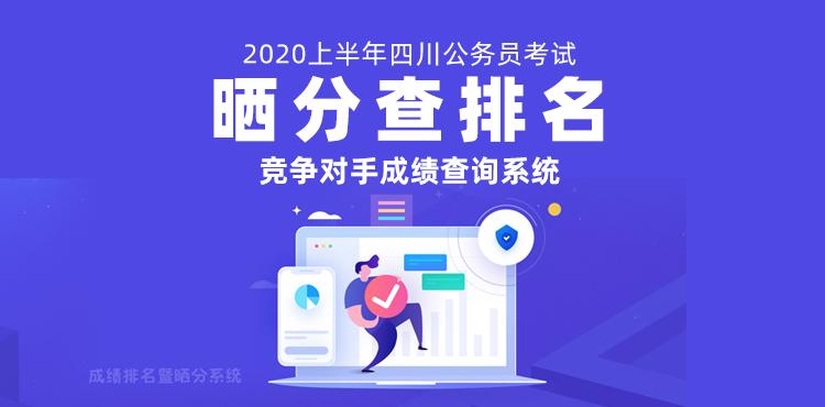 2020成都公务员官方公布排名去哪里查看?