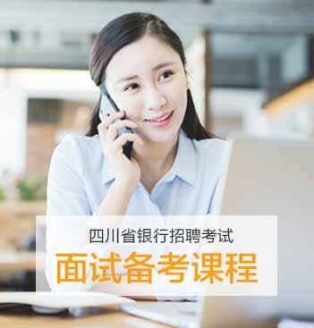 四川银行金融信用社考试