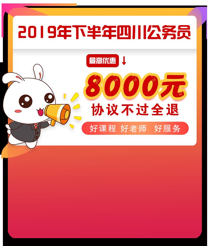 2019四川公务员考试