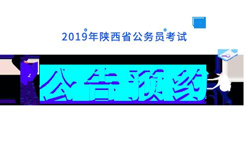 2019省考公告预约