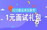 2019陕西事业单位联考面试礼包