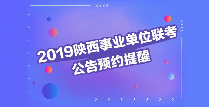 2019陕西事业单位考试公告预约