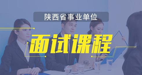 2019陕西事业单位面试课程
