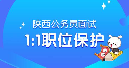 2019陕西公务员面试1比职位保护