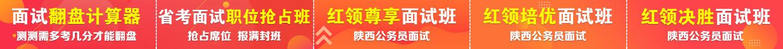 2019陕西betway必威体育面试辅导课程