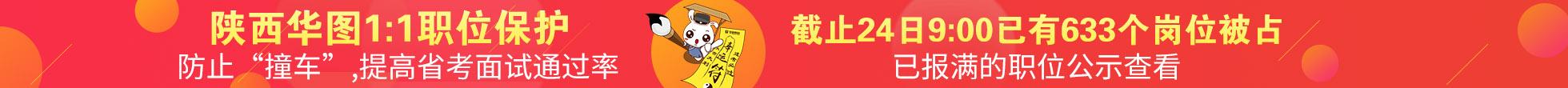 陕西华图1比1职位保护