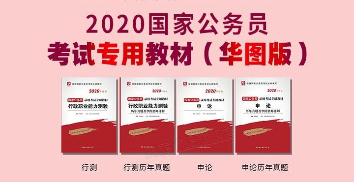 2020国家公务员考试华图版专用教材