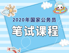 2020国家公务员笔试辅导课程