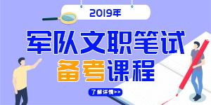 2019军队文职备考课程