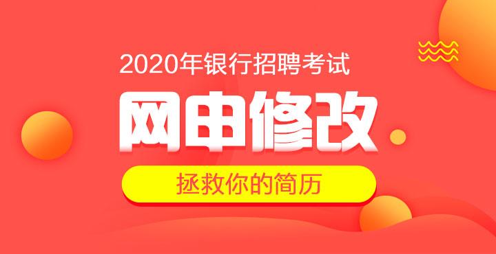 2020年�y行招聘考��W申修改