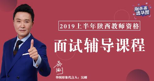 2019陕西教师资格面试辅导课程