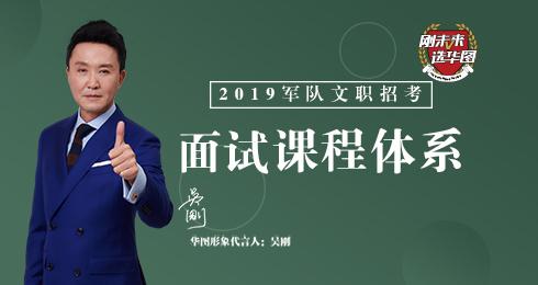 2019军队文职面试辅导课程