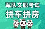 2019军队文职必威体育 betwayapp拼车拼房