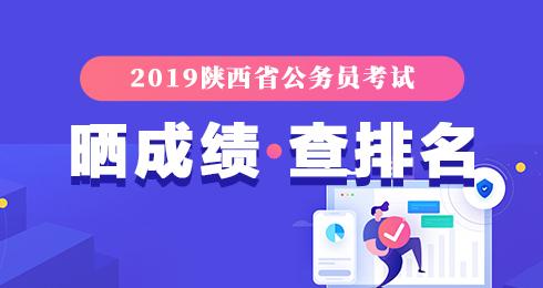2019陕西公务员晒成绩查排名