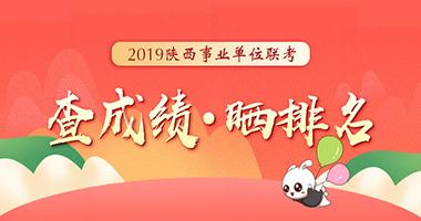 2019陕西事业单位面试解析直播峰会