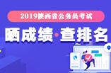 2019陕西betway必威体育晒分查排名