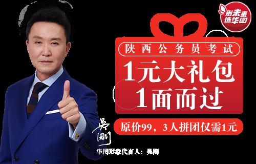 2019陕西betway必威体育1元面试礼包