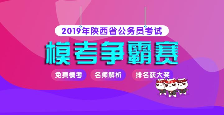2019陕西省公务员周周考