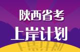 陕西省考上岸计划