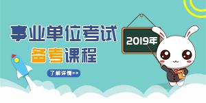 2019陕西事业单位备考课程