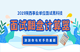 2019陕西事业单位面试翻盘计算器