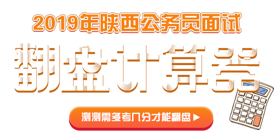 2019陕西betway必威体育面试翻盘计算器