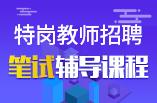 2019陕西特岗教师笔试辅导课