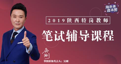 2019陕西特岗教师辅导课程