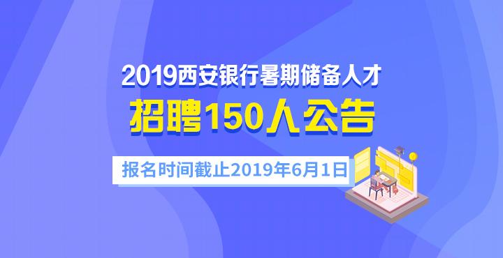 2019西安银行暑期储备人才招150人公告