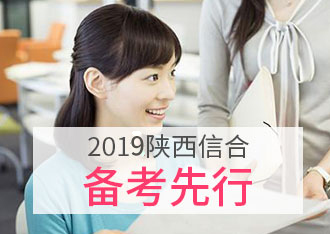 2019陕西农信社招聘笔试课程