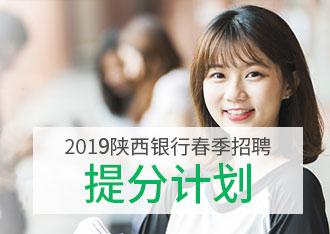 2019陕西银行招聘笔试课程