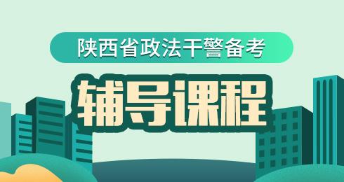 2019年陕西政法干警招录辅导课程