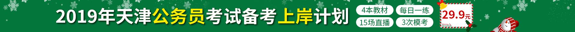 2019年天津公务员考试备考上岸计划
