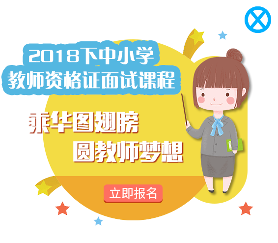 2018下半年中小学资格证面试定制课程
