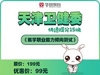 2019天津卫健委医学职业能力倾向测试快速提分15晚直播课