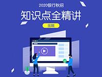 2020知识点全精讲 — 金融