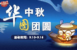 2019年天津華圖中秋節活動