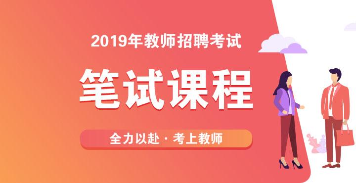 天津教师必威体育app必威体育 betwayapp面授课程