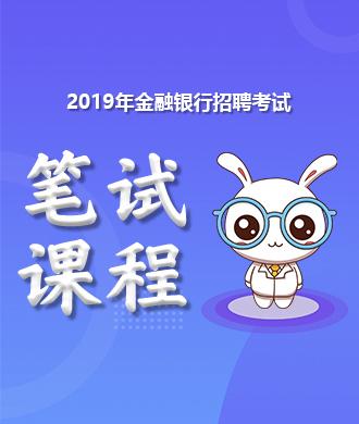 天津銀行招聘考試
