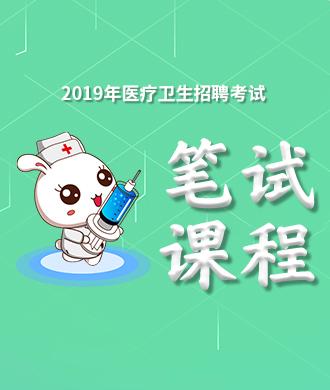 天津醫療衛生考試