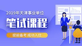 天津市事業單位筆試輔導課程