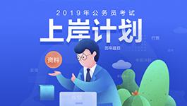 2019年天津市考備考計劃