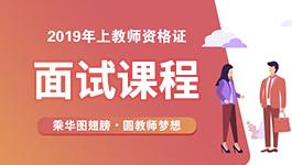 天津教師資格證面試輔導課程