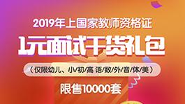 2019年上華圖教師網 國考教師資格證 1元面試干貨禮包