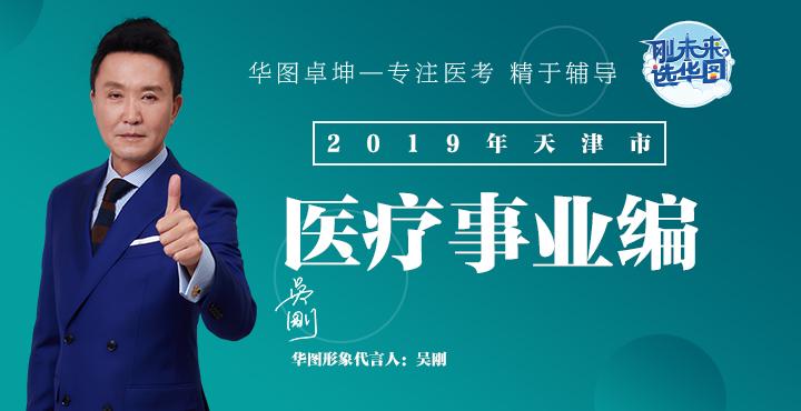 天津医疗卫生系统必威体育app必威体育 betwayapp笔试课程