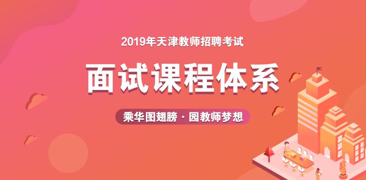 天津教师必威体育app必威体育 betwayapp面试课程
