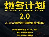 【燃冬计划2.0】2019天津教师必威体育app直播套餐课程
